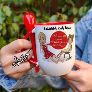 Red mug with spoon عارفة يابت يا شاهندة