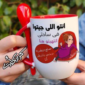 Red mug with spoon انتو اللى جيتوا فى ساحتى
