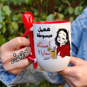 Red mug with spoon هعمل مبسوطة