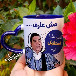 Blue heart hand mug استقيل ليه