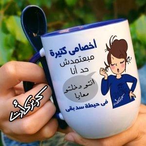 Blue mug with spoon اخصامى كتيرة