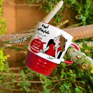 Small mug ايوة شايفاكو لكن شايفاكو هوا