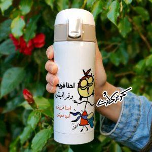 Thermal mug احنا فريش و فرافيش