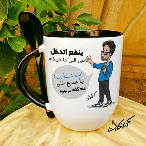 Black mug with spoon يا جدع خش دا كلهم جوا