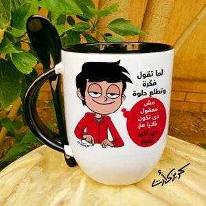 Black mug with spoon لما تقول فكرة وتطلع حلوة