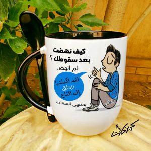 Black mug with spoon كيف نهضت بعد سقوطك