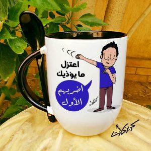 Black mug with spoon اعتزل ما يؤذيك