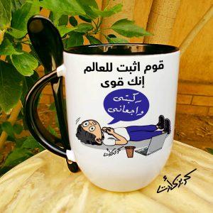 Black mug with spoon قومى اثبت للعالم انك قوى